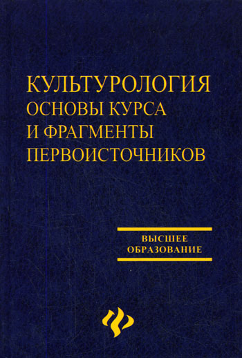 Культурология Основы курса и фрагменты первоисточников