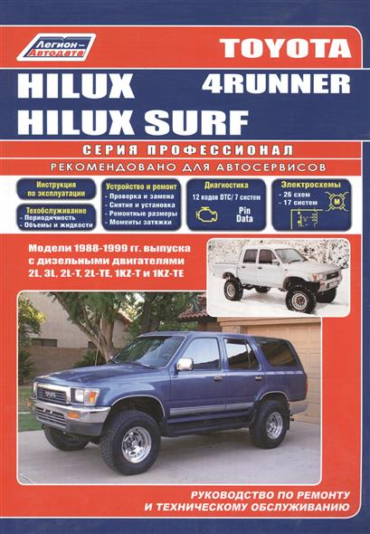 Toyota 4-Runner/Hilux/Surf 1988-99 с диз. двиг.