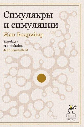 Бодрийяр Ж. Симулякры и симуляции бодрийяр ж симулякры и симуляции