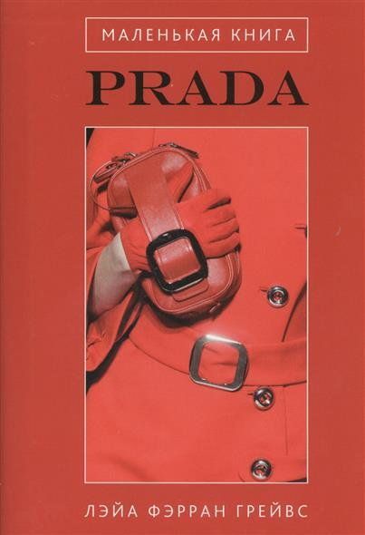 Грейвс Л. Маленькая книга Prada
