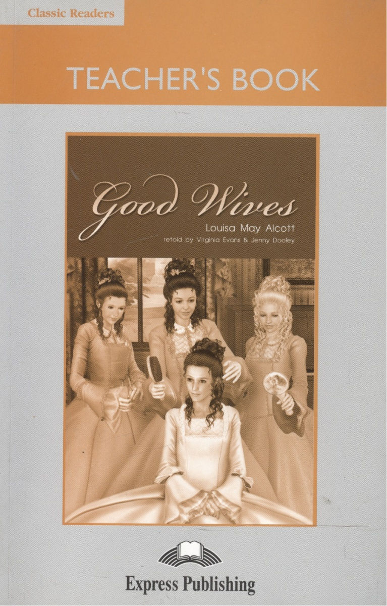 Alcott L. Good Wives. Teacher's Book. Книга для учителя wives and daughters