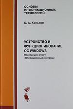 Коньков К. Устройство и функционирование ОС Windows ос windows 7 professional
