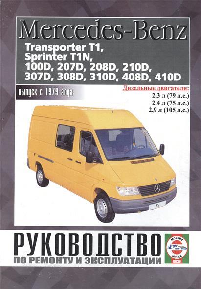 Гусь С. (сост.) Mercedes-Benz 207D-410D, Transporter T1, Sprinter T1N. Руководство по ремонту и эксплуатации. Дизельные двигатели. Выпуск с 1979 года mercedes а 160 с пробегом