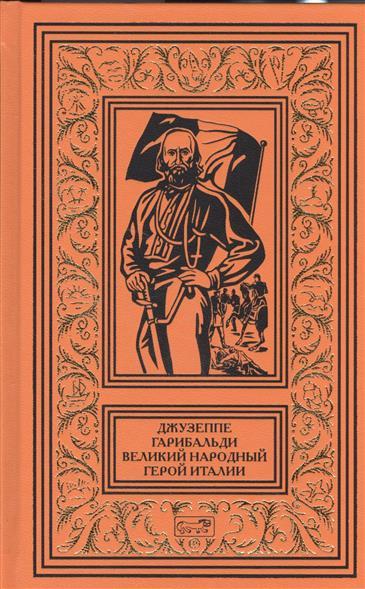 где купить Джузеппе Гарибальди. Великий народный герой Италии. Роман в 4-х книгах. Книга 3 дешево