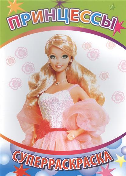 Принцессы. Суперраскраска корсунова о илл принцессы и королевы суперраскраска