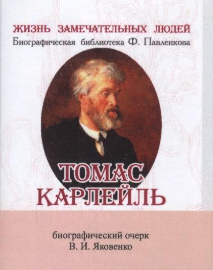 Томас Карлейль. Его жизнь и литературная деятельность. Биографический очерк (миниатюрное издание)