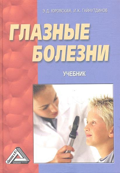 Глазные болезни. Учебник. 2-е издание