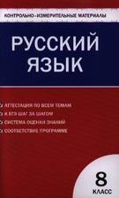 КИМ Русский язык 8 кл