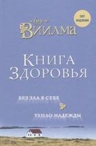 Книга здоровья. Без зла в себе. Тепло надежды