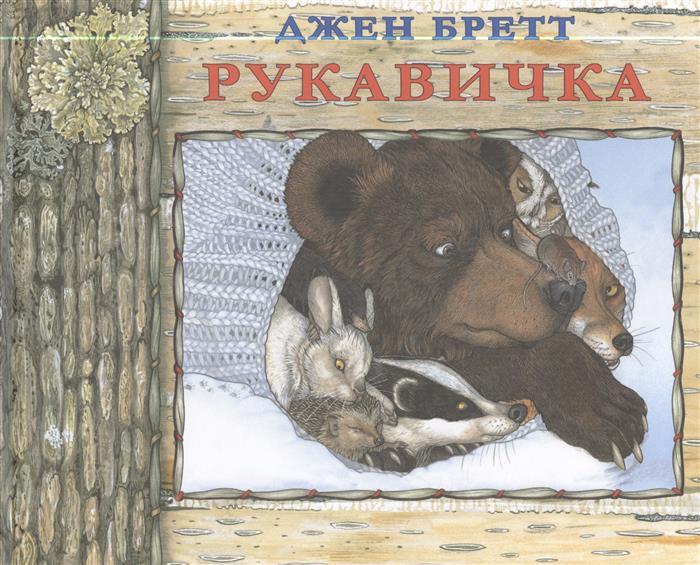 Бретт Дж. Рукавичка. Украинская сказка, пересказанная и иллюстрированная Джен Бретт джен бретт шапка