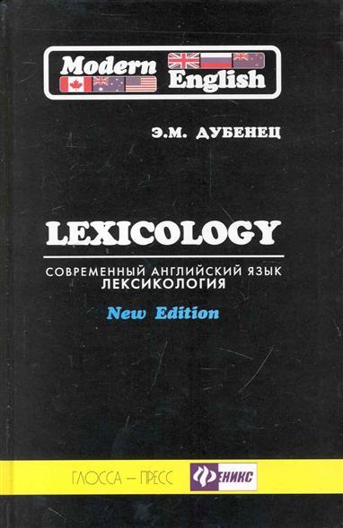 Современный английский язык Лексикология Учеб. пос.