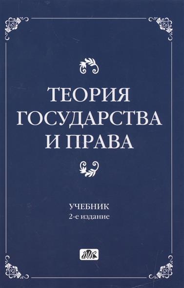 Чашин А. Теория государства и права. Учебник