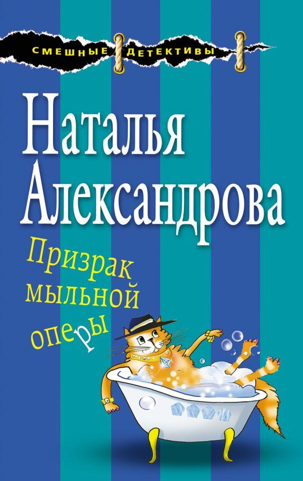 Александрова Н. Призрак мыльной оперы ISBN: 9785040922093