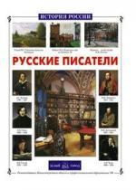 Галкин А. Русские писатели