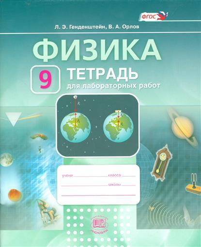 Физика. 9 класс. Тетрадь для лабораторных работ. Учебное пособие для учащихся общеобразовательных организаций