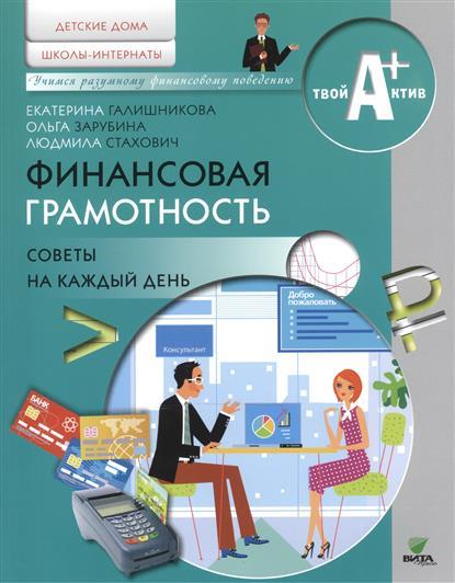 Финансовая грамотность: материалы для воспитанников детских домов и учащихся школ-интернатов. Советы на каждый день