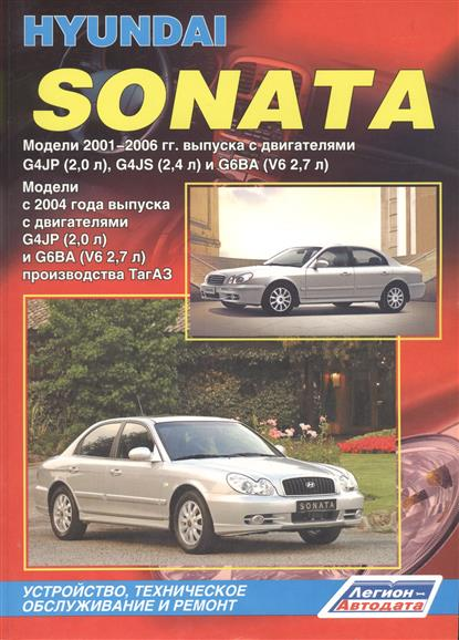 Hyundai Sonata. Модели с 2001-2006 гг. выпуска с двигателями G4JP (2,0 л.), G4JS (2,4 л.) и G6BA (V62,7 л.). Модели с 2004 годы выпуска с двигателями G4JP (2,0 л.) и G6BA (V6 2,7 л.) производства ТагАЗ. Устройство, техническое обслуживание и ремонт багажник на крышу lux hyundai sonata тагаз 2001 2011 1 2м прямоугольные дуги 692971
