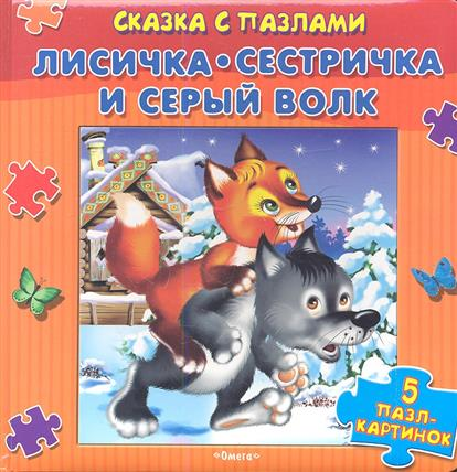 Лисичка-сестричка и Серый волк. 5 пазл-картинок