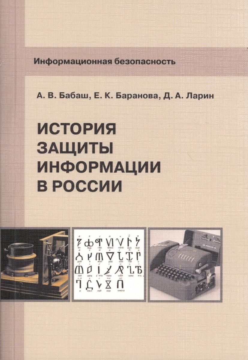 Бабаш А., Баранова Е., Ларин Д. Информационная безопасность. История защиты информации в России цена