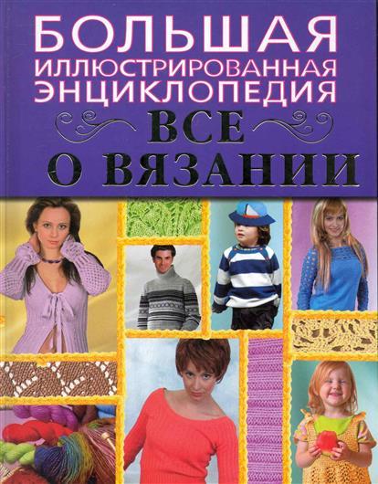Большая илл. энциклопедия Все о вязании