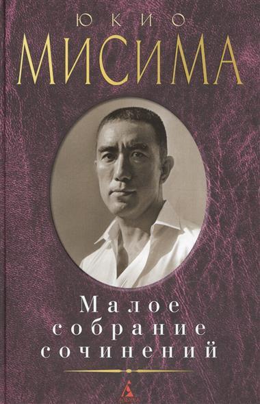 Мисима Ю. Юкио Мисима. Малое собрание сочинений мисима ю исповедь маски