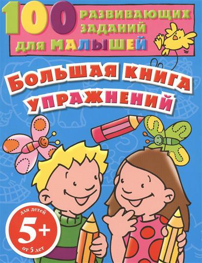 Большая книга упражнений. Для детей от 5 лет