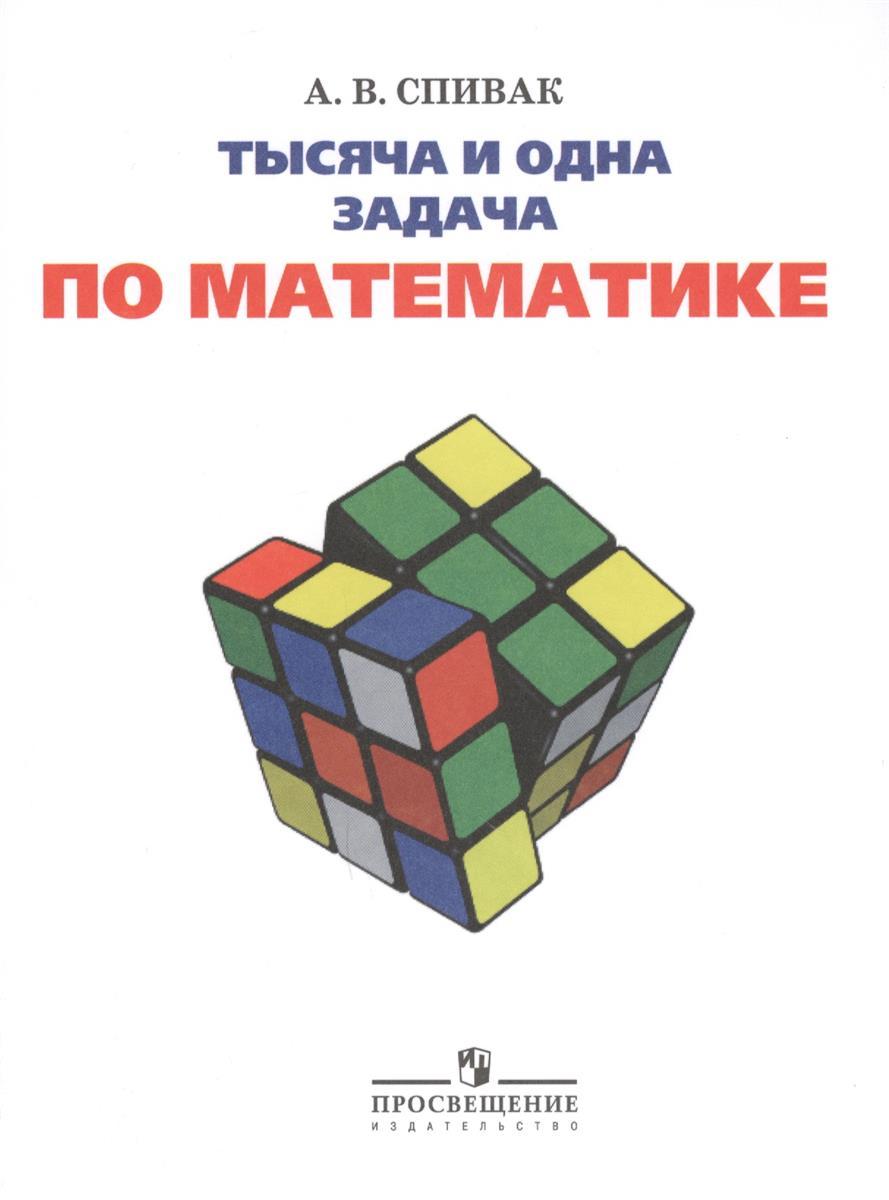 Спивак А.: Тысяча и одна задача по математике. 5-7 классы. Учебное пособие