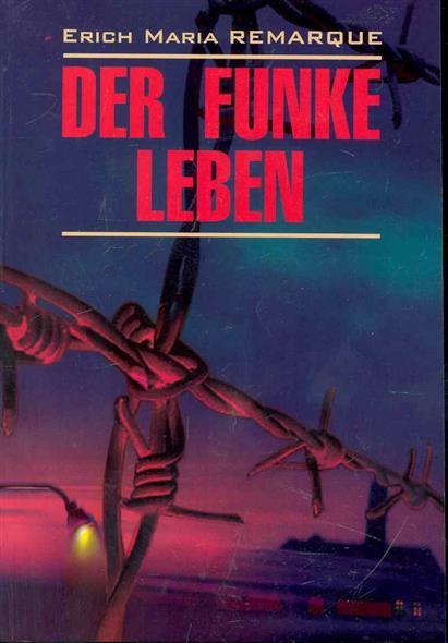 Der Funke Leben / Искра жизни