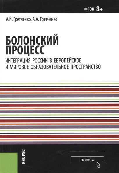 Гретченко А., Гретченко А. Болонский процесс. Интеграция России в в европейское и мировое образовательное пространство