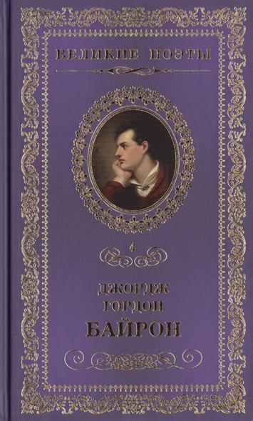 Байрон Дж. Великие поэты. Том 4. Джордж Гордон Байрон. Прометей джордж гордон байрон избранные произведения в 2 томах комплект