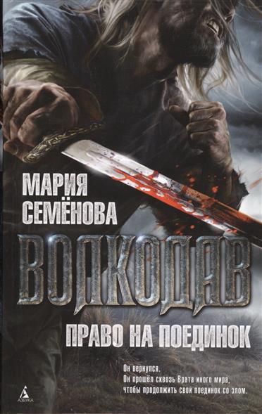 Семенова М. Волкодав. Право на поединок