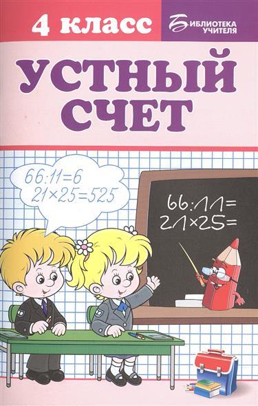 Сычева Г. Устный счет. 4 класс сычева г лучшие нестандартные уроки в начальной школе математика