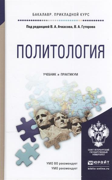 Политология: учебник и практикум для прикладного бакалавриата
