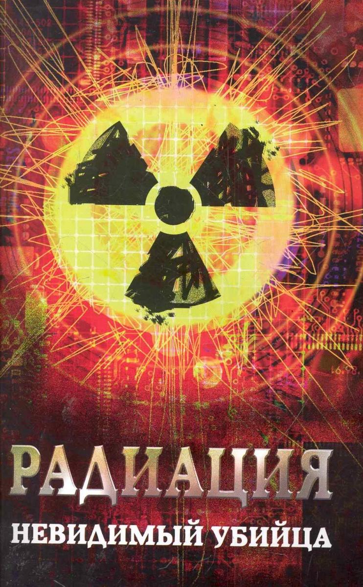 Радиация Невидимый убийца
