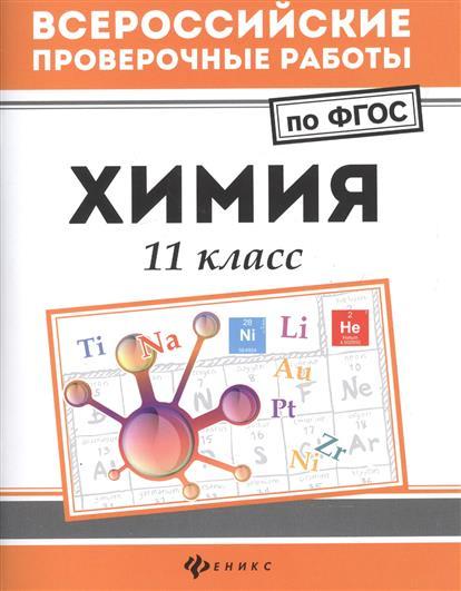 Сечко О. Химия. 11 класс габриэлян остроумов химия вводный курс 7 класс дрофа в москве