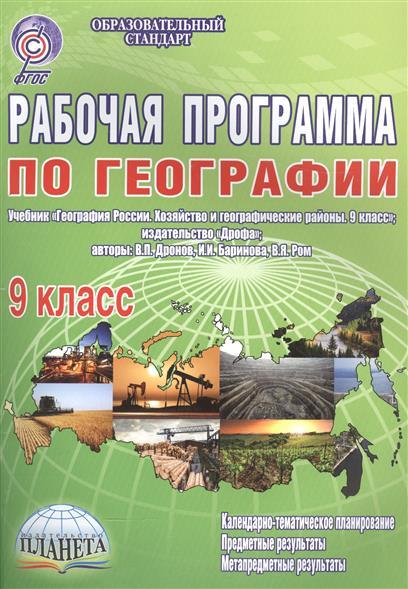 Рабочая программа по географии. 9 класс. Учебник