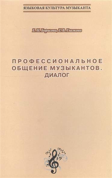 Борисова Е., Глазкова Т. Профессиональное общение музыкантов. Диалог насос sks 1101 германияinjex t zoom пластик 2 е головки телескопич т образ ручка черный 0 11017