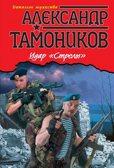 Тамоников А. Удар Стрелы тамоников а холодный свет луны