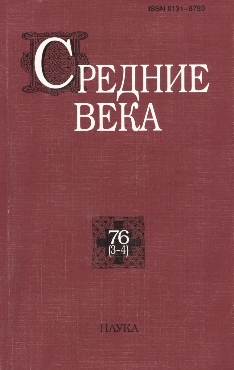Средние века. Исследования по истории Средневековья и раннего Нового времени. Выпуск 76 (3-4)