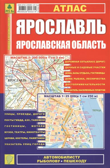 Атлас Ярославль. Ярославская область (1:200000/1:25000)