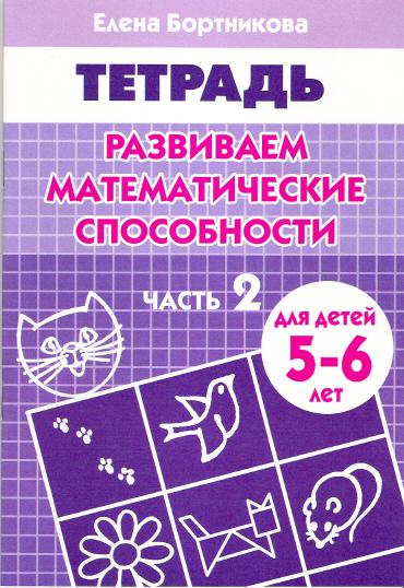 Бортникова Е. Развиваем матем. способности ч.2 5-6 лет
