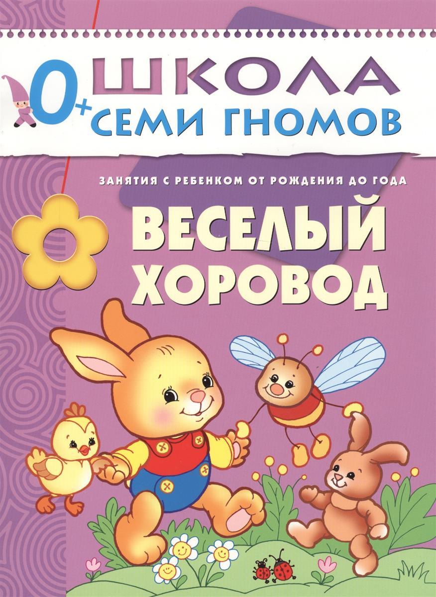 Денисова Д. Школа семи гномов. Первый год. Веселый хоровод. Для занятий с детьми от рождения до года