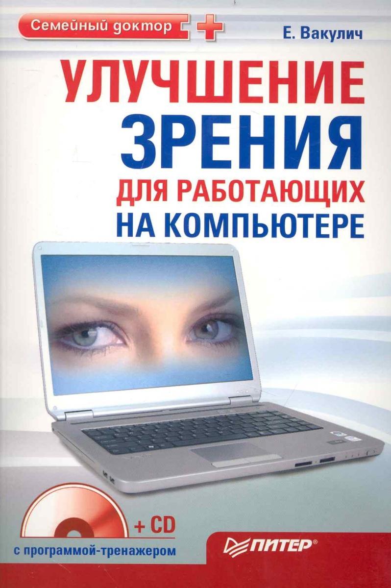 Улучшение зрения для работающих на компьютере