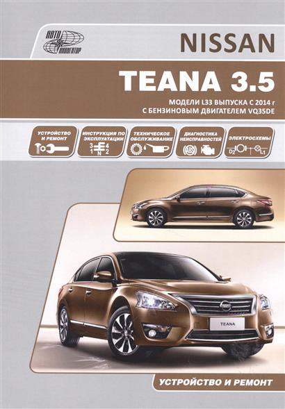 Nissan Teana. Модели L33 выпуска с 2014 г с бензиновым двигателем VQ35DE. Руководство по эксплуатации, устройство, техническое обслуживание, ремонт