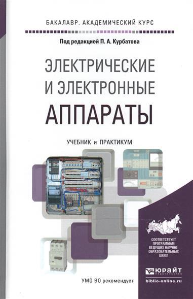 Курбатов П. (ред.) Электрические и электронные аппараты. Учебник и практикум яковлева е ред микроэкономика учебник и практикум