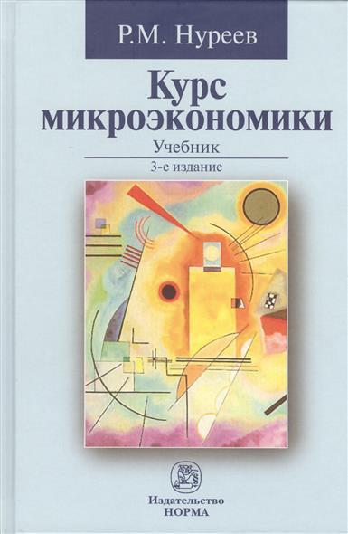 Нуреев Р.: Курс микроэкономики. Учебник