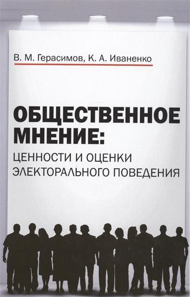 Общественное мнение: ценности и оценки электорального поведения. Монография