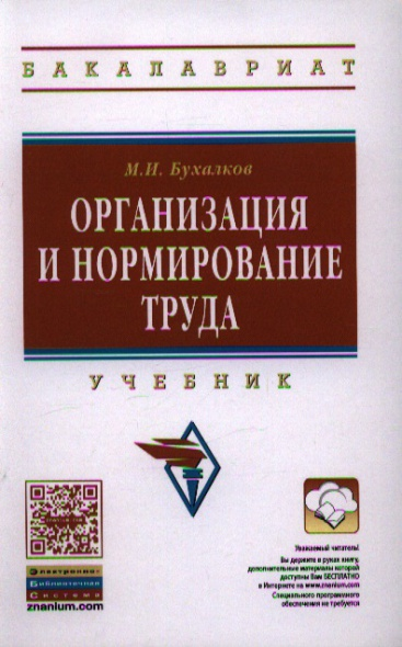 Организация и нормирование труда. Учебник. Четвертое издание, исправленное и дополненное