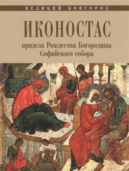 Иконостас придела Рождества Богородицы Софийского собора