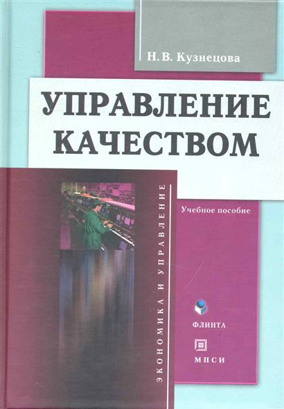 Кузнецова Н. Управление качеством Учеб. пос.